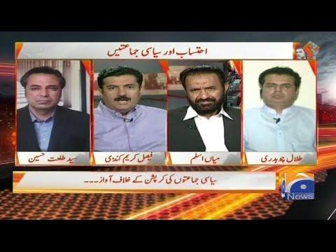 Naya Pakistan - 22-July-2017 - Geo News