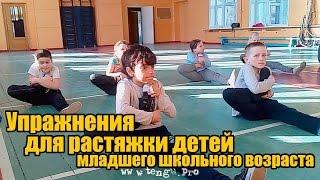 Упражнения для растяжки детей младшего школьного возраста в Карате Кёкусинкай. Мурманск