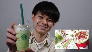 スターバックスコーヒーの新商品キャンディーピスタチオを飲んでみまし...