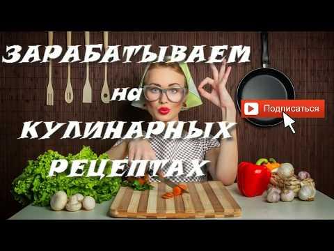 Как заработать на рецептах. Интернет-ресурс кулинарных рецептов.