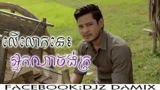 Download New Song Khmer Town Khem Jivi Kon Khmer/Khmer7.net MP3 song and Music Video