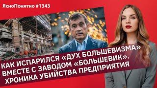 Как испарился «дух большевизма» вместе с заводом «Большевик». Хроника убийства предприятия 1343