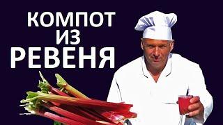 Как варить компот. Как сварить компот из ревеня - АппетитНО #2