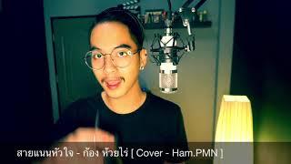 สายแนนหัวใจ - ก้อง ห้วยไร่ [ Cover - Ham.PMN ]