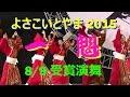"""【富山散策物語】 よさこいとやま 2015 「一魁 / 受賞演舞」 """"Ichika on Stage at Yosakoi Toyama 2015"""""""