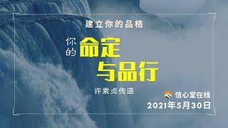 30 MAY 2021 | 你的命定与品行 | 许素贞传道 | 神召会信心堂