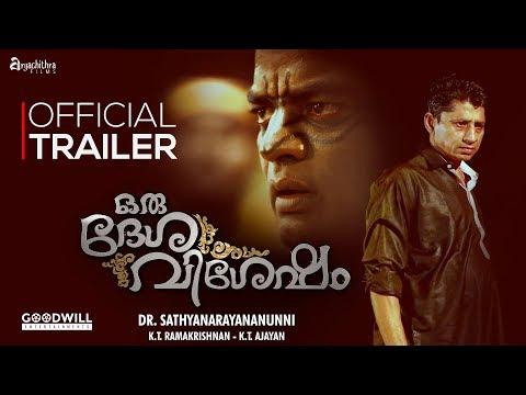 Oru Desa Visesham Official Trailer   Dr. Sathyanarayananunni   K.T Ajayan   K.T Ramakrishnan