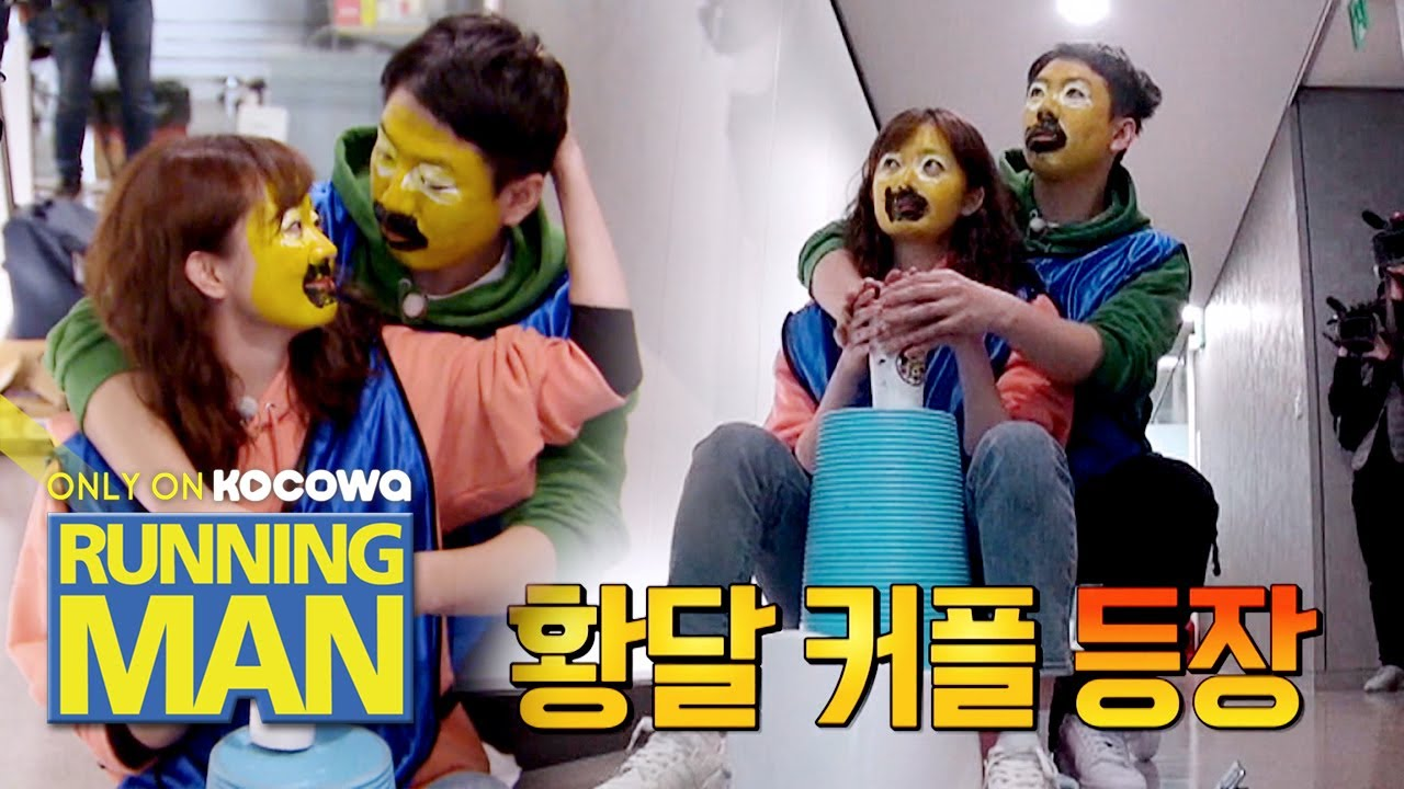 Download This sexy music leads them to this Couple Suffering From Jaundice [Running Man Ep 493]