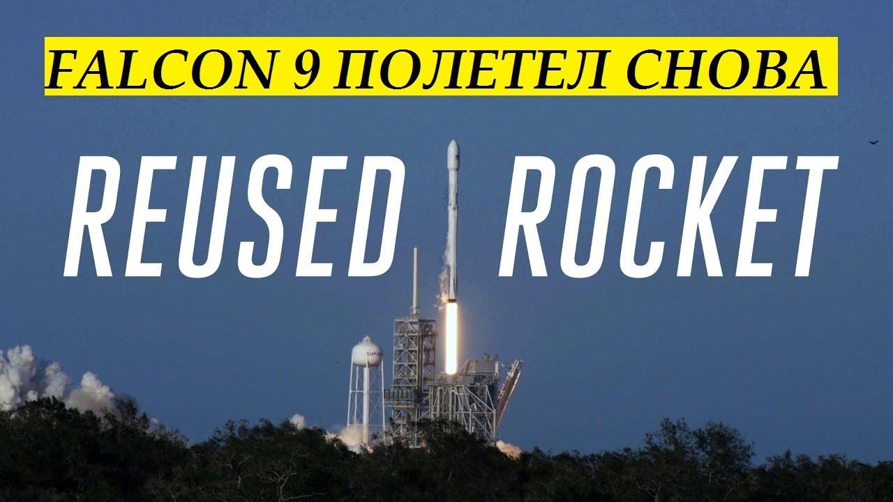 запуск spacex #10