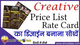Download How To Create Rate Card Or Price List Design Corel