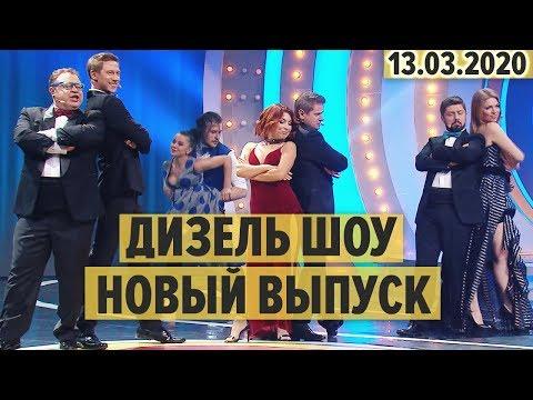 Дизель Шоу 2020 – 72 НОВЫЙ ВЫПУСК – 13.03.2020 | ЮМОР ICTV