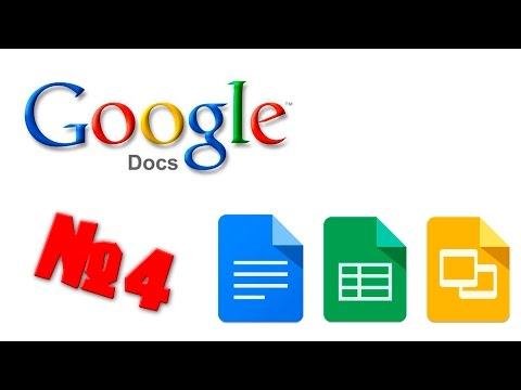 Google-документы: Презентация