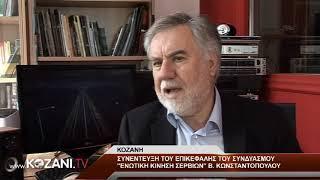 Συνέντευξη με τον υποψήφιο Δήμαρχο Σερβίων Β. Κωνσταντόπουλο