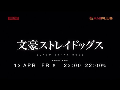 Bungo Stray Dogs Season 3 PV (Eng Sub)