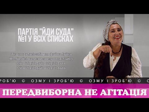 Телеканал НТК: Доцька випустила нове відео, де «потролила» кандидатів у мери Коломиї