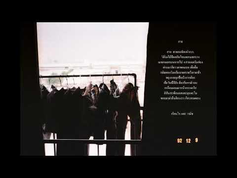 ฟังเพลง - สาย เขียนไขและวานิช - YouTube