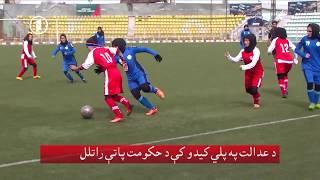 Afghanistan Pashto News. 13.02.2020 د افغانستان پښتو خبرونه