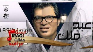 عبد فلك - مواويل 1997 - مواويل 2  | اغاني عراقي | اغاني عراقي