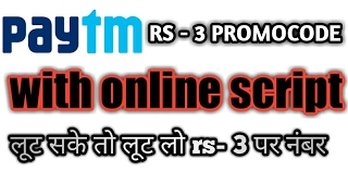 ( working ) paytm rs 3 promo code launched with online script get rs 3 paytm cash per number