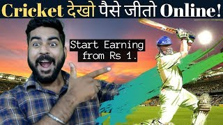 New Cricket Earning App | Play Games and Earn Money | ICC Cricket World Cup 2019 | Fantasy Cricket