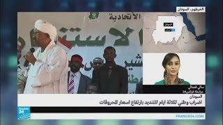 دعوات للعصيان المدني في السودان احتجاجا على إجراءات الحكومة الاقتصادية