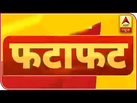 Watch Top Stories Of The Day In Fatafat Style   ABP News