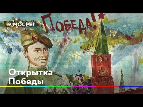 Конкурс «Открыток Победы» провели в Подмосковье