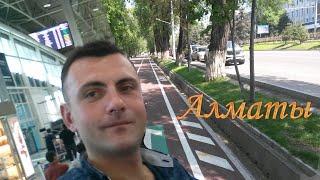 #02 Алматы днём! - Travel Blog 2.0 - мой новый видео блог о путешествиях.