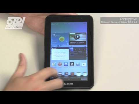 Обзор планшета Samsung Galaxy Tab 2 7.0