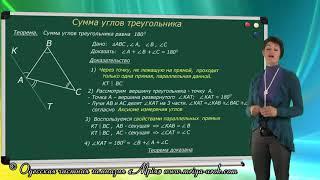 Геометрия 7 класс, Сумма углов треугольника, Онлайн урок