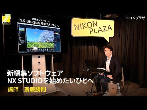 ニコンプラザ東京  斎藤勝則  新編集ソフトウエアNX Studioを始めたいひとへ | ニコン