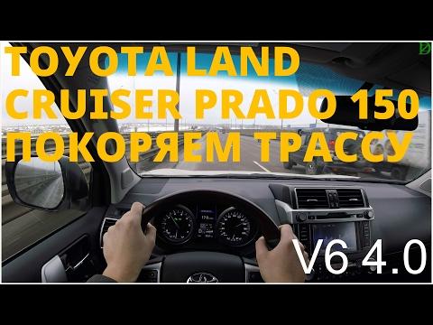 Toyota Land Cruiser Prado 150 - трассовые возможности (4k)