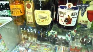 Смотреть видео купить алкоголь ночью