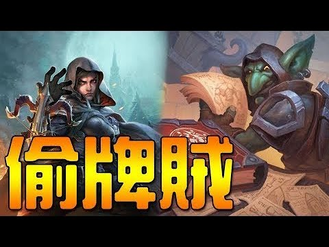 爐石戰記~《偷牌賊》與《蹦蹦兔》的漫長戰爭 - YouTube