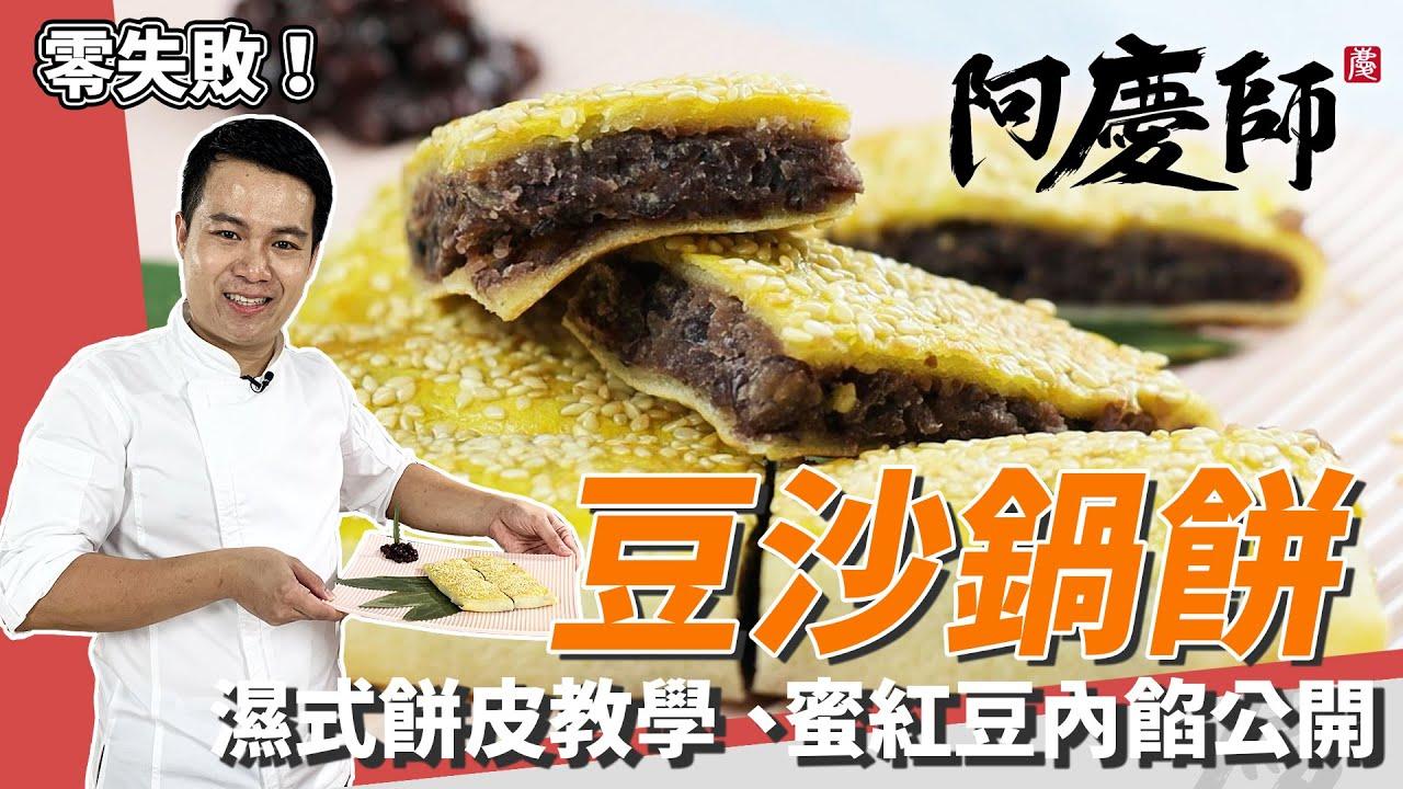 中式小點「豆沙鍋餅」,教你做「濕式餅皮」!麵糊加「現磨白芝麻」美味更升級 黃金比例快筆記!
