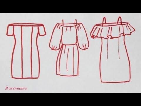 Выкройка платья с открытыми плечами. Три варианта по одной выкройке