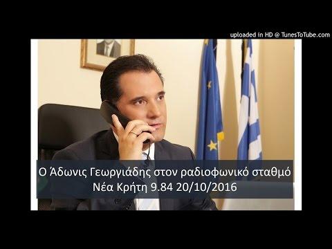 Ο Άδωνις Γεωργιάδης στον ραδιοφωνικό σταθμό Νέα Κρήτη 9.84 20/10/2016