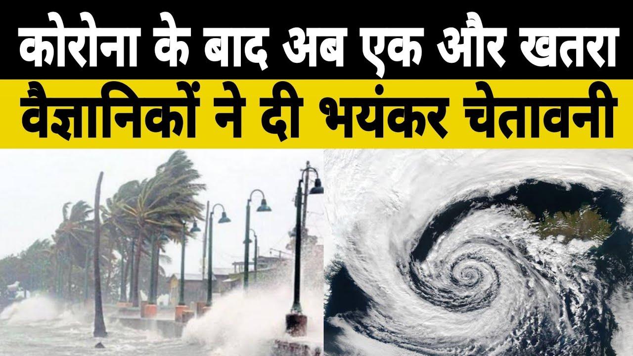 कोरोना के बाद अब भारत पर छाया ये संकट, cyclone in India,तूफान, मौसम समाचार, weather news today,TN