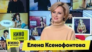 Елена Ксенофонтова | Кино в деталях 03.12.2019
