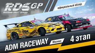 4 этап RDS GP 2019 - официальная краткая версия - битва на ADM Raceway