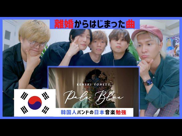 ❗️米津玄師❗️Pale Blue❗️TBS系金曜ドラマ『リコカツ』主題歌❗️聞いた韓国人バンドの反応❗️COVER❗️REACTION❗️