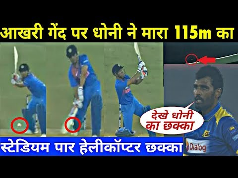 India vs Sri Lanka 1st T20: MS DHONI Shocked Everyone With 115m Long Helicopter SIX On Last Ball