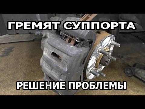 Mitsubishi Outlander - Гремят Суппорта - Ремонт Своими Руками.