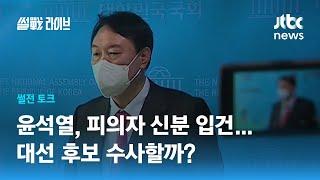 공수처, '고발 사주' 의혹 수사 착수…관건은? / JTBC 썰전라이브