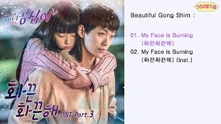 Download Mp3  Single  Choi Sangyup - My Face Is Burning  Beautiful Gong Shim Ost Part.3