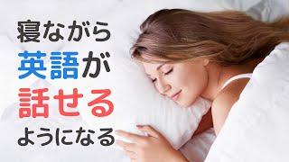 【究極の英会話レッスン】熟睡聞き流し練習(眠りやすいBGMと一緒に英語フレーズを聞き流す)