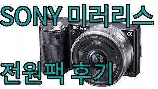 소니 미러리스 카메라 배터리 대용 전원팩 구입 후기 s…