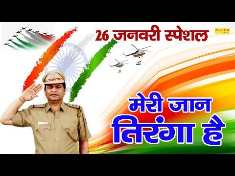 मेरी-जान-तिरंगा-है-|-meri-jaan-tiranga-hai-|-rajesh-thukral-|-patriotic-song-|-latest-patriotic-song