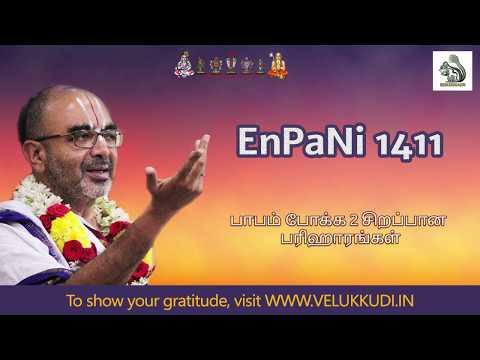 EnPani 1411 பாபம் போக்க 2 சிறப்பான பரிஹாரங்கள்