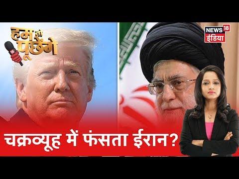 America की कूटनीति में फंसता जा रहा है Iran! Hum Toh Poochenge | Preeti Raghunandan|